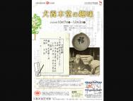 [岡山の芸術イベント]「犬養木堂の趣味」