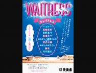 [愛知の演劇イベント]【愛知】「ミュージカル『ウェイトレス』