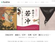 [神奈川の芸術イベント]没後220年 画遊人・若冲 ―光琳・応挙・蕭白とともに―