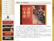 [大阪の芸術イベント]「逆賊の日本史」