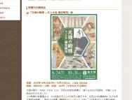 [佐賀の芸術イベント]「元禄の殿様 -文人大名 鍋島綱茂」展