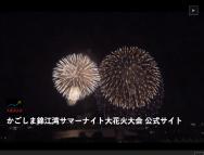 [鹿児島のその他イベント]かごしま錦江湾サマーナイト大花火大会