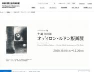 [神奈川の芸術イベント]生誕180年 オディロン・ルドン版画展