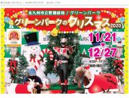 [福岡のその他イベント]グリーンパークのクリスマス