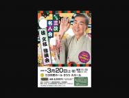 [広島の演劇イベント]第四回三次名人会 桂 文枝独演会
