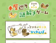 [大阪のその他イベント]本屋巡り謎解きゲーム