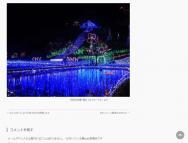 [千葉のその他イベント]【11/21-12/27】Xmasイルミネーション
