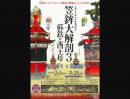 [熊本の芸術イベント]【3/2-7】笠鉾大解剖3 -蘇鉄と西王母-