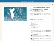 [埼玉のその他イベント]「WINTER WONDERLAND in MOOMINVALLEY PARK」
