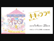 [京都の芸術イベント]キキ&ララ展 星に願いを..