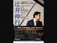[埼玉の音楽イベント]【埼玉】辻井伸行日本ツアー2021《ロマン派》