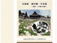 [愛知の芸術イベント]浦田穂一写真展