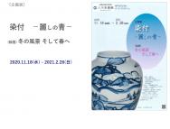 [兵庫の芸術イベント]染付 -麗しの青-