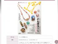 [兵庫の芸術イベント]「とんぼ玉展覧2020」