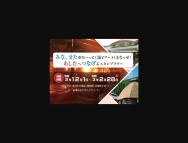 [熊本のその他イベント]みな、またゆた~っと(湯とアート)きなっせ!あしたへつなげるスタンプラリー