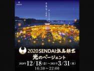 [宮城のその他イベント]2020 SENDAI松島離宮 光のページェント