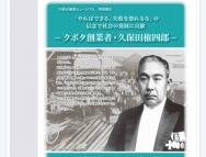 [大阪の芸術イベント]特別展示「やればできる、失敗を恐れるな」の信念で社会の発展に貢献
