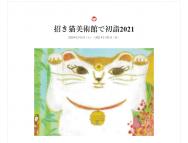 [岡山の芸術イベント]招き猫美術館で初詣