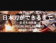 [岡山の芸術イベント]【3/16-21】「日本刀ができるまで-匠たちの共演-」
