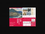 [岡山の芸術イベント]【2/23-28】特別企画展「矢掛ゆかりの作家展」