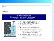 [福岡の芸術イベント]「甘木絞りの美 -田中コレクション特別展示-」