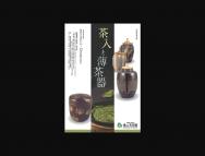 [愛知の芸術イベント]茶入と薄茶器