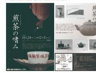 [京都の芸術イベント]「煎茶の嗜み」