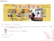 [京都の芸術イベント]『今年の漢字展』