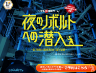 [福岡のその他イベント]【10/24.25】ノボルトオープン1周年記念イベント