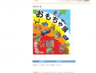 [大阪の芸術イベント]おもちゃ 展