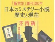 [鹿児島のその他イベント]『新青年』創刊100年 日本のミステリー小説 歴史と現代
