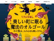 [熊本のその他イベント]日本で最も美しい村で宝探しに挑戦しよう!