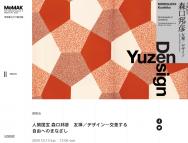 [京都の芸術イベント]人間国宝 森口邦彦 友禅/デザイン―交差する自由へのまなざし