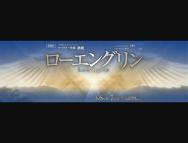 [滋賀の演劇イベント]ローエングリン Lohengrin