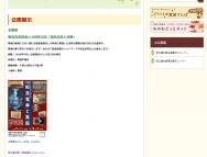 [大阪の芸術イベント]「阪急電車と箕面」