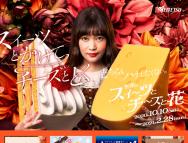[愛知のその他イベント]世界のスイーツとチーズと花