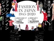 [東京の芸術イベント]ファッション イン ジャパン1945-2020―流行と社会