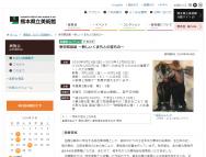 [熊本の芸術イベント]新収蔵品展 ~新しいくまもとの宝もの~
