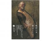 [福岡の芸術イベント]没後35年 鴨居玲展