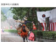 [佐賀のその他イベント]黒髪神社の流鏑馬