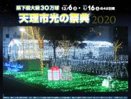 [奈良のその他イベント]天理市光の祭典2020