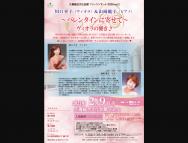 [埼玉の音楽イベント]川口幸子(ヴィオラ)&山﨑範子(ピアノ) 「~ヴァレンタインに寄せて~ヴィオラの響き」