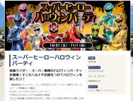 [京都の演劇イベント]スーパーヒーローハロウィンパーティ