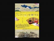 """[熊本の芸術イベント]コレクションを""""旅""""する"""