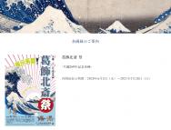 [大阪の芸術イベント]葛飾北斎祭