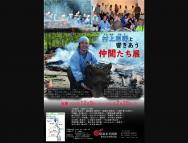 [岡山の芸術イベント]「村上原野と 響きあう 仲間たち展」