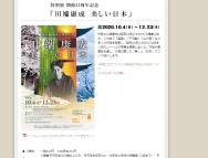 [神奈川の芸術イベント]「川端康成 美しい日本」