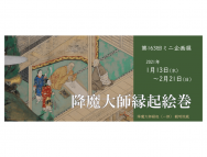 [滋賀の芸術イベント]【1/26-31】降魔大師縁起絵巻
