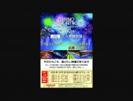 [広島のその他イベント]MARIHO DIGITAL ART ROADー プロジェクションマッピング ー
