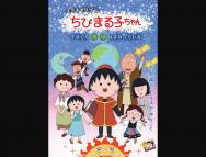 [神奈川のその他イベント]「プラネタリウム ちびまる子ちゃん それでも地球はまわっている」